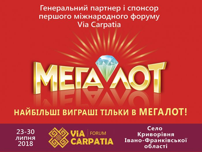 "Лотерея ""Мегалот"" - спонсор Via Carpatia"